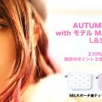 MILK & MILKBOY 秋コレクション2015スタッフオススメ特集