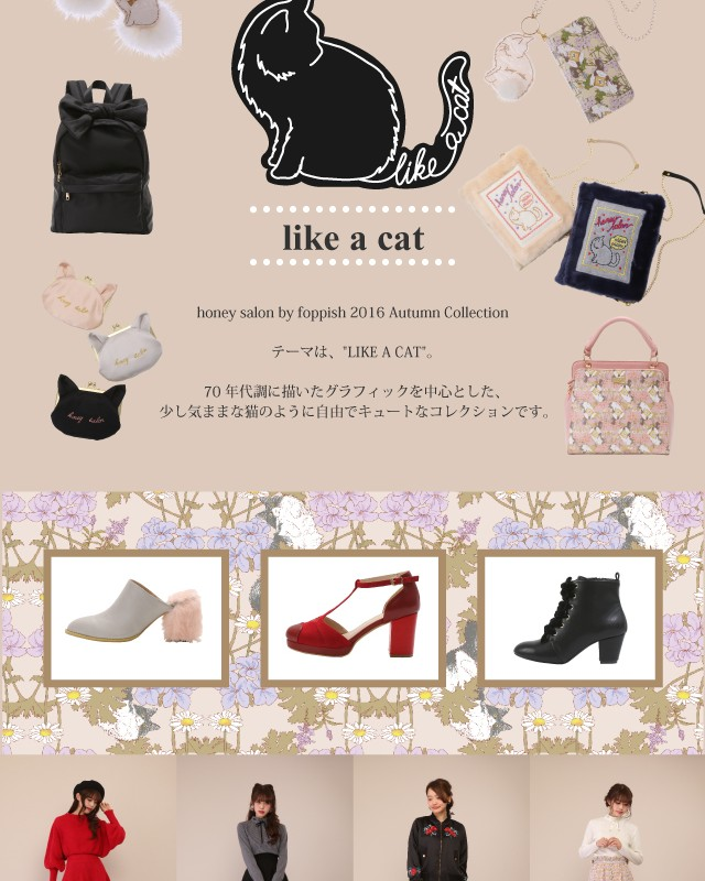 2016 Autumn Collection 先行受注会