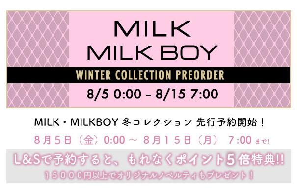 milkyoyaku