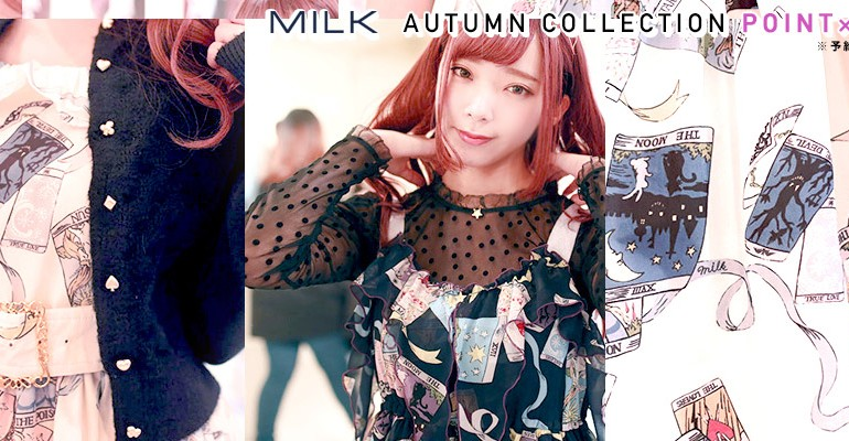 milk_autumun_banner_880