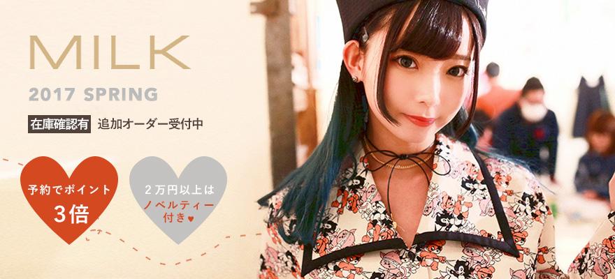 milk17spring_banner880__