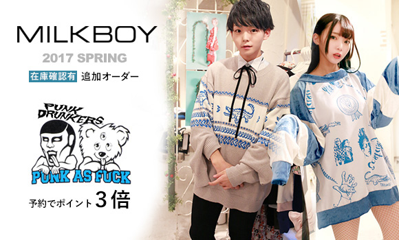milkboy17spring_banner580__