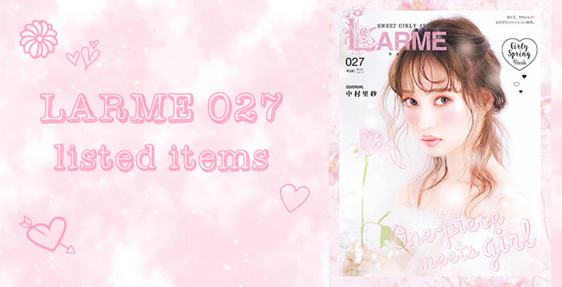 LARME 027 掲載アイテム♡