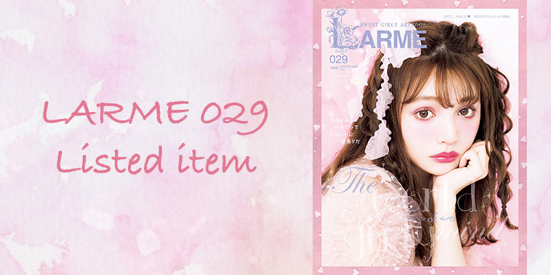 LARME 029 掲載アイテム♡