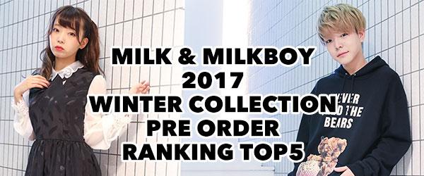 MILK & MILKBOY 2017 WINTER COLLECTION 予約人気ランキング✨