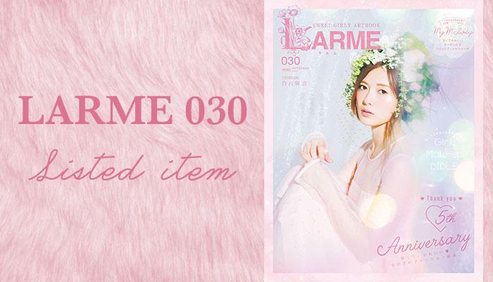 LARME 030 掲載アイテム💖