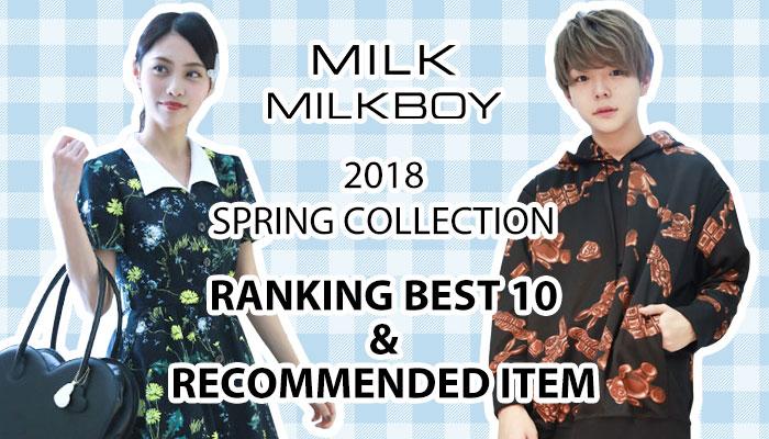 MILK&MILKBOY 2018 SPRING COLLECTION予約人気ランキング&おすすめアイテム✨