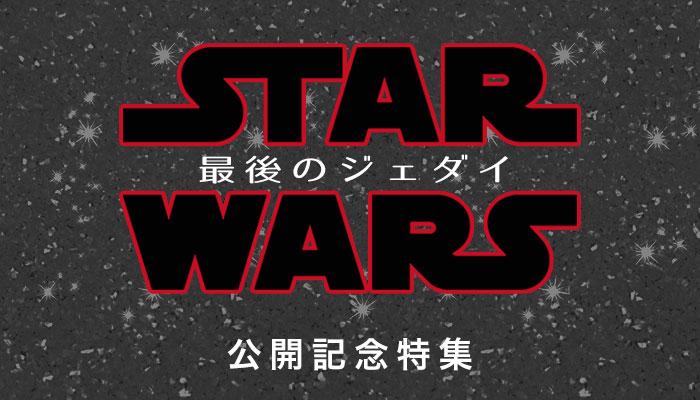 スター・ウォーズ/最後のジェダイ💫公開記念特集