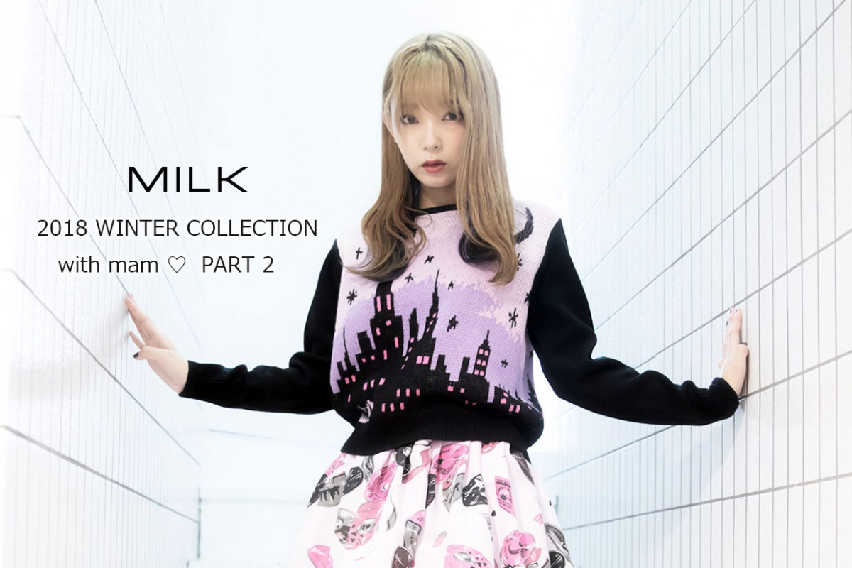 💖 mamちゃんが着こなす MILK 2018 WINTER COLLECTION PART2 💖