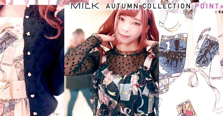 milk_autumun_banner_880