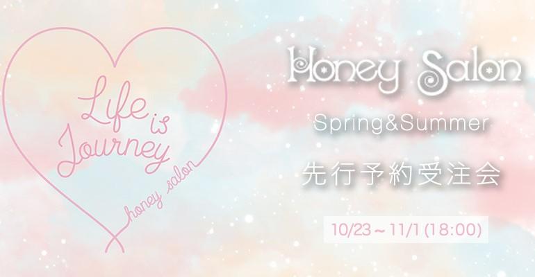 honeysalon17ss_banner-1