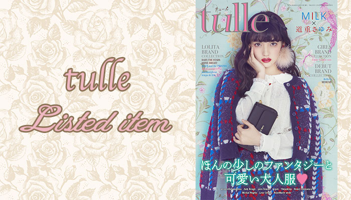 tulle 掲載アイテム💖