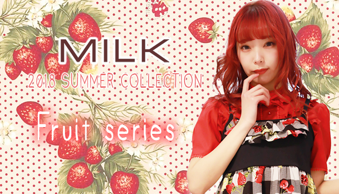 MILK 2018 SUMEER COLLECTION FRUITS SERIES🍓💕