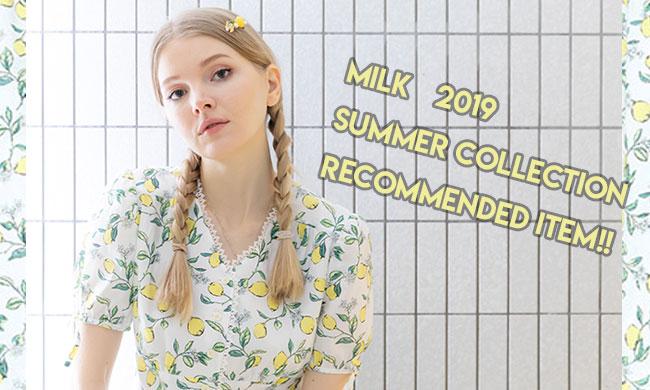 🍋MILK 2019 SUMMER COLLECTION オススメアイテムご紹介🍋