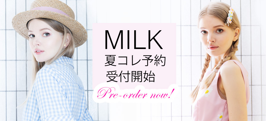 ♥MILK&MILKBOY2019夏コレクションの予約会が始まりました♥