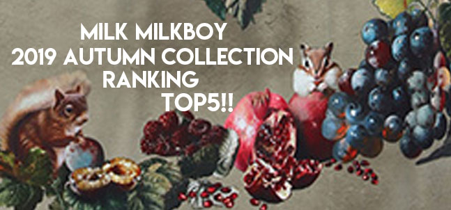 🍇 MILK & MILKBOY 2019 AUTUMN COLLECTION 予約人気ランキング 🍎