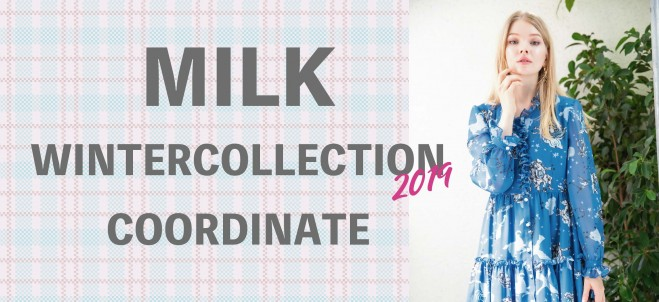 ●MILK 2019 WINTER COLLECTION オススメアイテムご紹介●