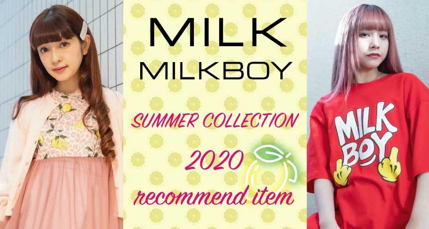 MILK・MILKBOY 2020 SUMMER COLLECTION オススメアイテムご紹介*