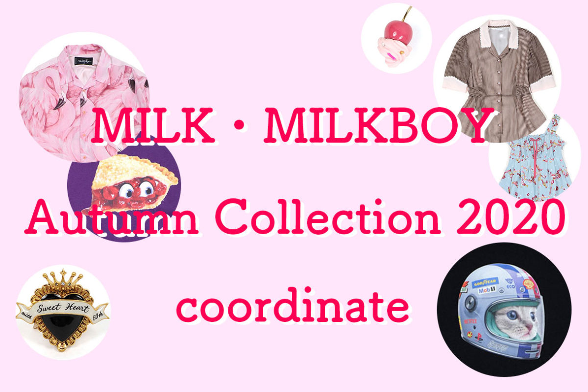MILK・MILKBOY 2020 Autumn COLLECTION オススメコーデ*