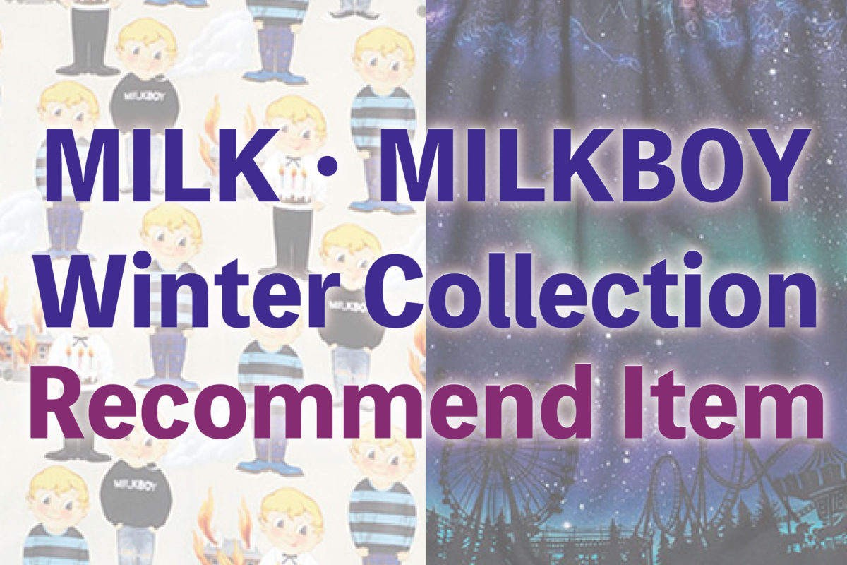 MILK・MILKBOY 2020 Winter COLLECTION オススメコーデご紹介*