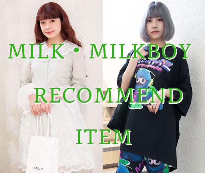 MILK・MILKBOY 2021 春 COLLECTION オススメアイテムご紹介*