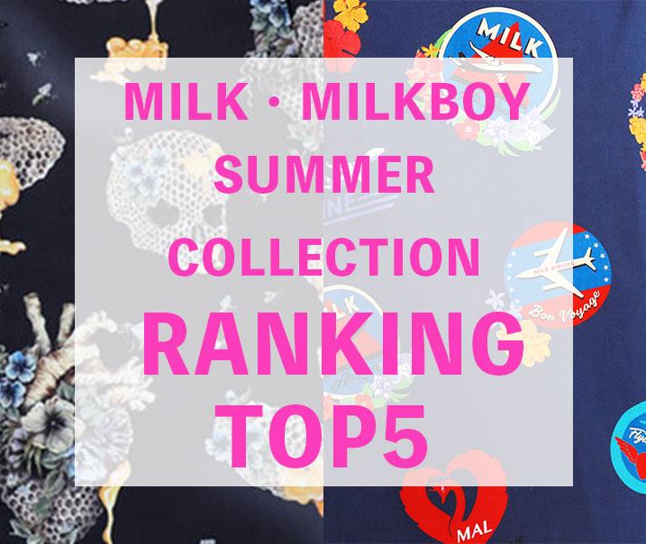 MILK・MILKBOY夏コレ2021予約ランキング🌺