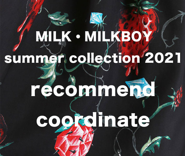 MILK・MILKBOY夏コレ2021オススメcoordinate🌺