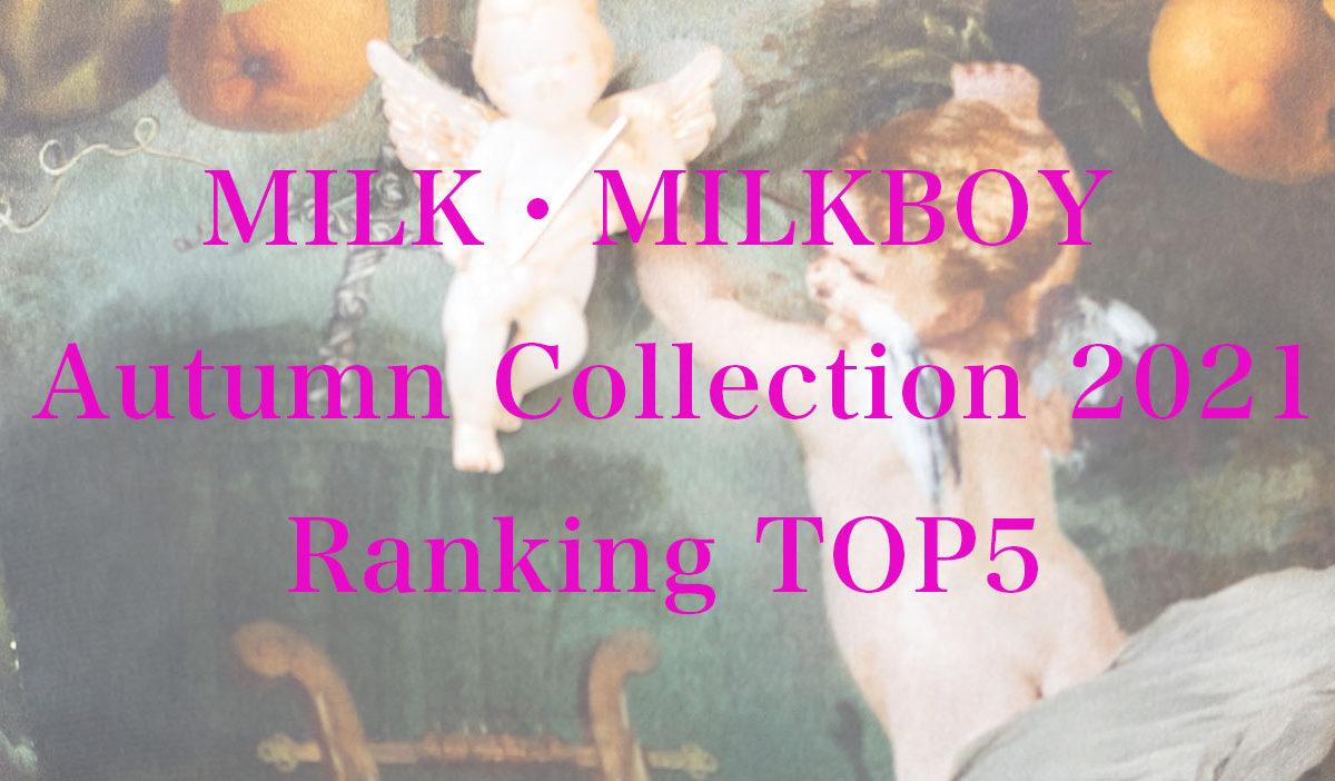 MILK・MILKBOY秋コレ2021予約ランキング🍁